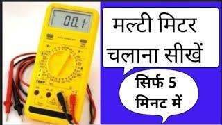 Multimeter uses in hiฑdi ! How to use digital multimeter ! in hindi