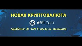 Affil Coin обзор криптовалюты, заработок на минтинге до 10% в месяц.