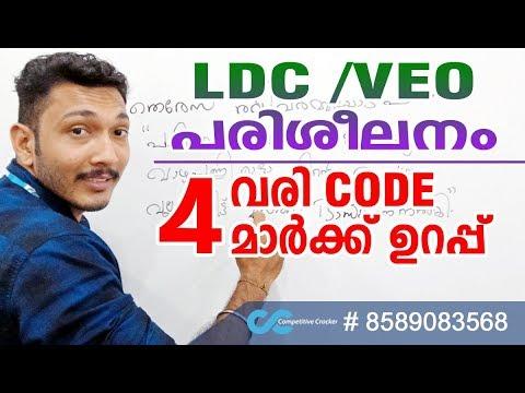 University Assistant || VEO || LDC || Online PSC Coaching ||