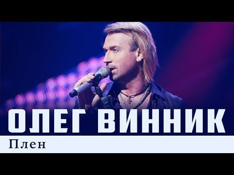 Олег Винник - Плен (2 февраля 2018)
