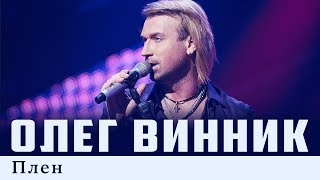 Download Олег Винник — Плен Mp3 and Videos