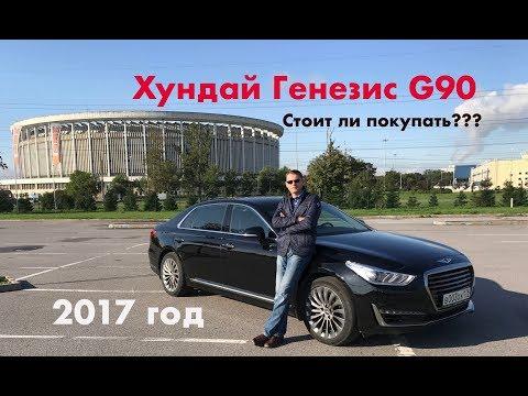 Хундай Генезис G90 Немцы напряглись