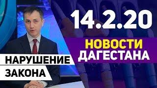 Новости Дагестана 14.02.20