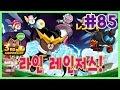 라인 레인저스! 시즌 4 : 85화 : 초코 진화시키기 대작전! by 라이너TV