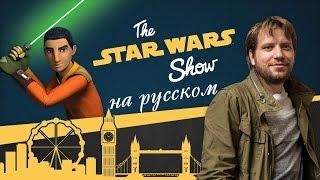 The Star Wars Show на русском - ФРАГМЕНТ из 3 СЕЗОНА ПОВСТАНЦЕВ, ИНТЕРВЬЮ РЕЖИССЁРА ИЗГОЯ-ОДИН)))