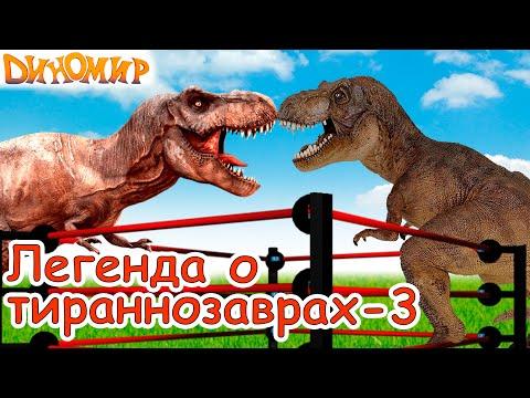Мультфильм Динозавры для детей Битва хищников Тиранозавров. Мультики эра динозавров