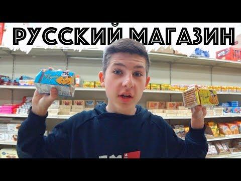 Русский Магазин В Америке | Моя Новогодняя Мечта