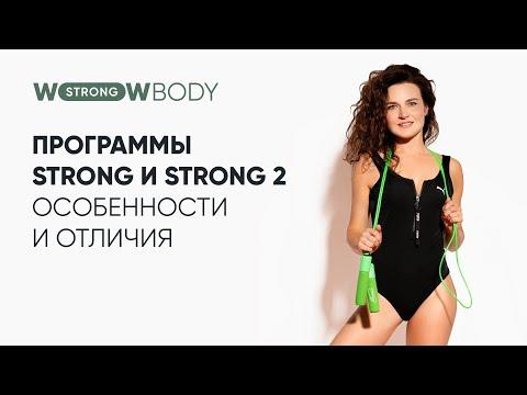 Особенности программ WOWBODY Strong и WOWBODY Strong2
