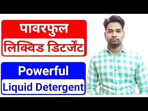 liquid-detergent-making-|-liquid-detergent-|-detergent-liquid-making-process-|-detergent-liquid