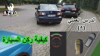 الدرس العملي (5) كيفية ركن السيارة - 🚘 Wie kann man Autoparken