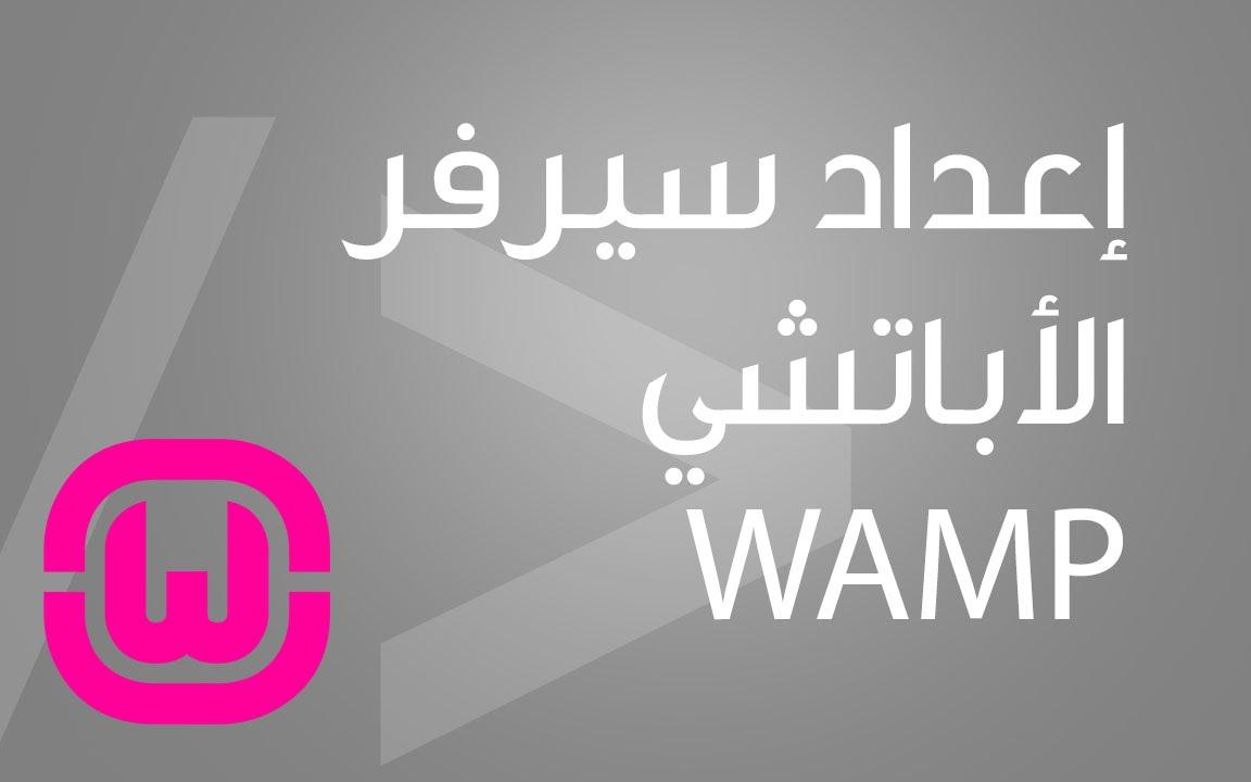 wamp serveur