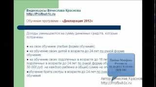 Декларация 2012 за обучение.avi