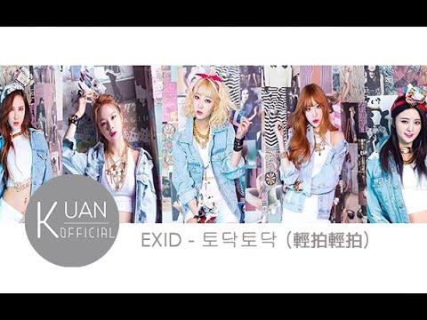 Free Download [中韓字幕+認聲] Exid '토닥토닥 (輕拍輕拍/patpat)' Mp3 dan Mp4