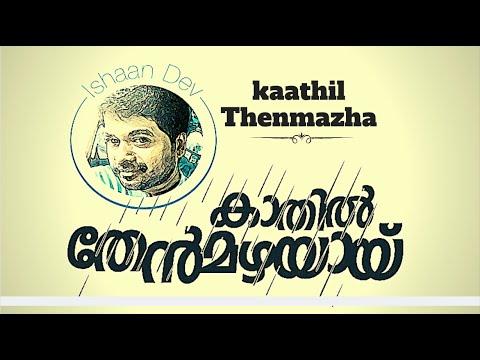 Kaathil Thenmazhayayi | Ishaan Dev | Thumboli Kadappuram