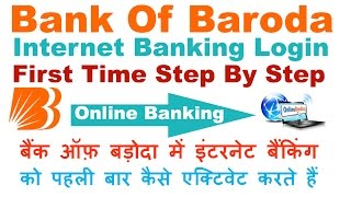 How to Login First Time in Bank of Baroda For Internet Banking in Hindi/Urdu