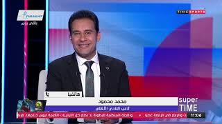 super time - محمد محمود لاعب الاهلي المصاب بالصليبي: بكيت بسبب تأثر أمي وأخواتي بإصابتي