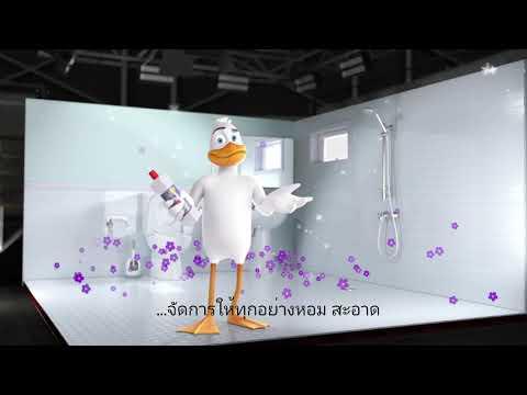 เป็ดหอม น้ำยาทำความสะอาดห้องน้ำสูตรใหม่