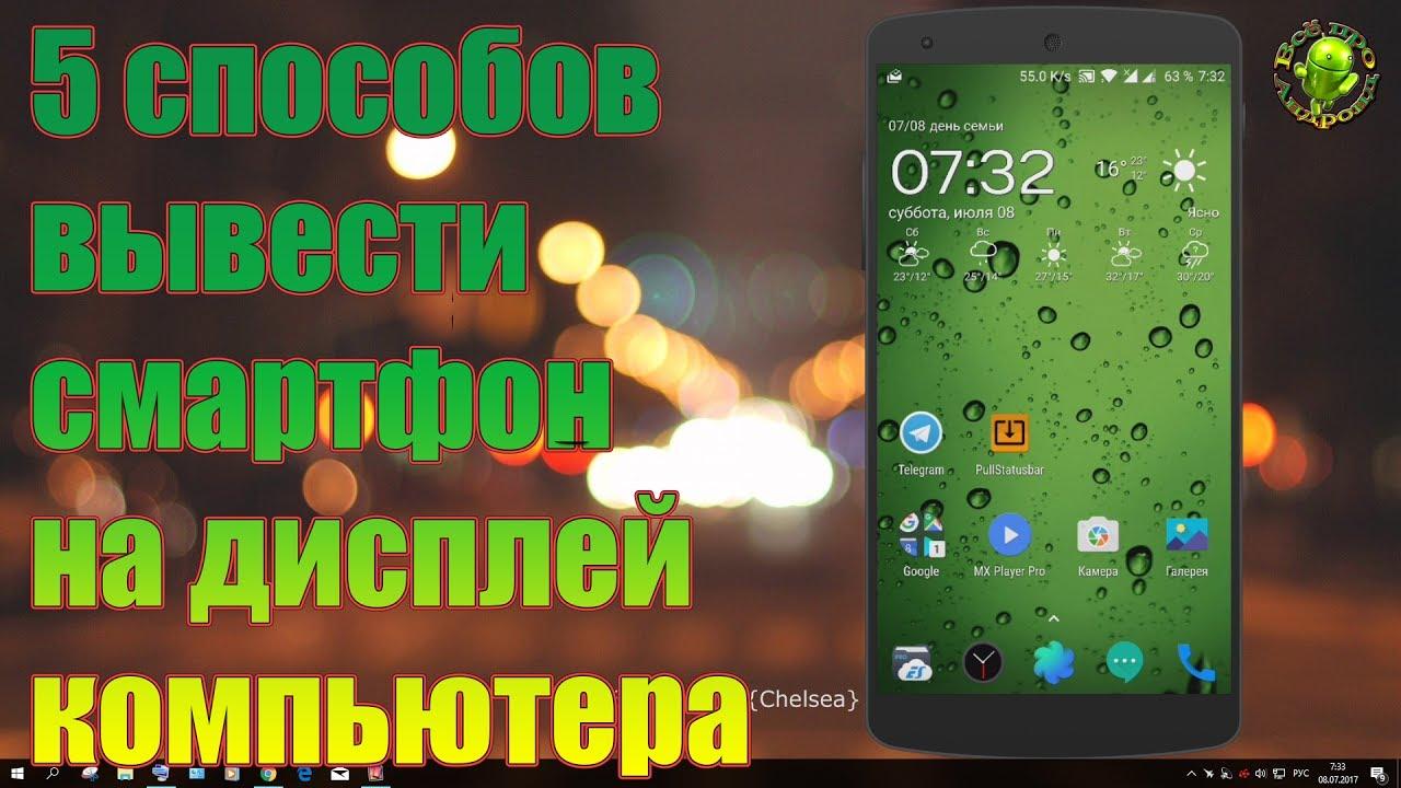 5 способов вывести смартфон или планшет на дисплей ПК