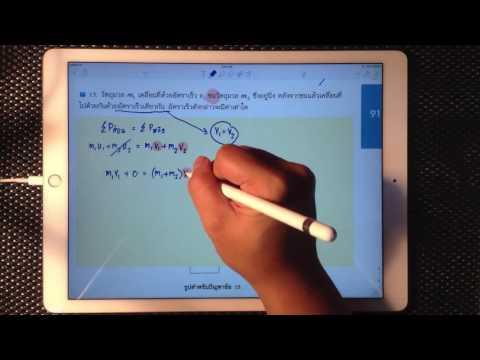 บทที่ 6 โมเมนตัม ข้อ 11 - 16 ฟิสิกส์เพิ่มเติม เล่ม 2 แบบฝึกหัดท้ายบท