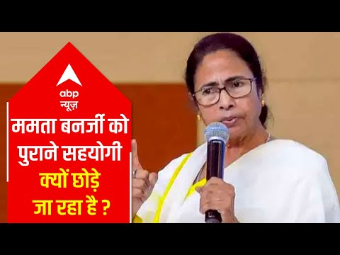 Debate: Why Mamata Banerjee's old colleagues leaving? | ABP News