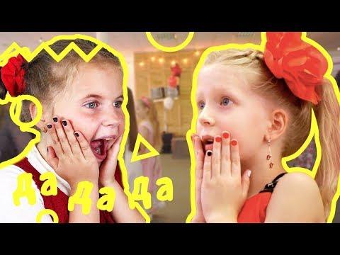 Милана Филимонова ДА ДА ДА! (Реакция на клип) // MyLittleSasha