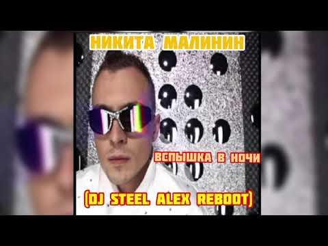 Никита Малинин-Вспышка в ночи (Dj Steel Alex Reboot)