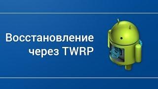 Восстановление резервной копии из TWRP