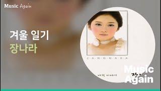 장나라 - 겨울 일기 / 가사