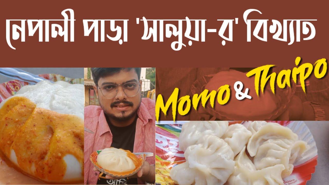 The Best Ever Momo & Taipo ❤️ Salua Nepali para 🔥  Just Sorgo  Chilo Bhai 😍 Kharagpur 🤩 Street Food