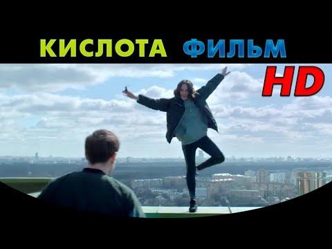 Кадры из фильма Кислота (2018)