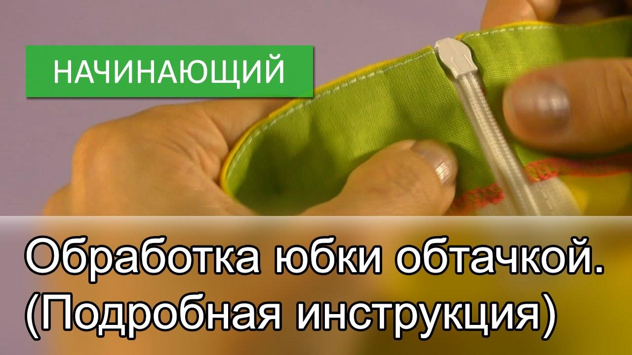 Как сшить обтачку на юбке