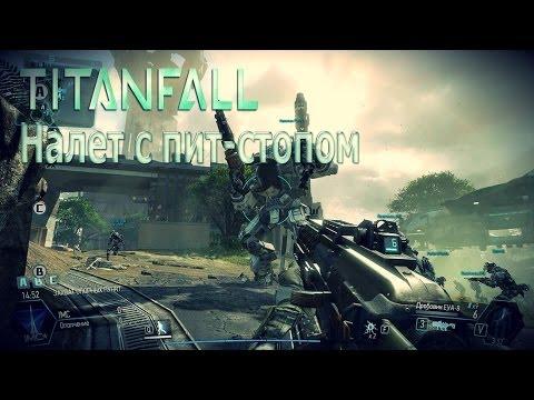 Прохождение TitanFall #1 - Налет с пит-стопом