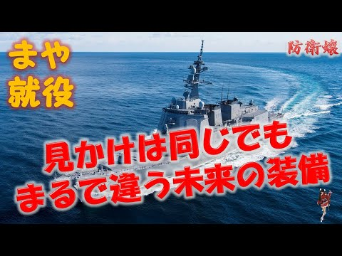 【まや就役】 今までと一味違うイージス護衛艦まや就役 その将来性の高い装備とは・・・