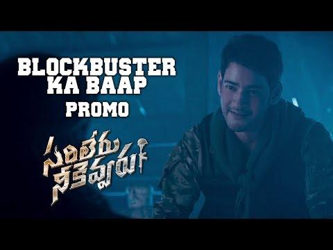 Sarileru Neekevvaru BLOCKBUSTER KA BAAP Promo | Mahesh Babu | Rashmika | Anil Ravipudi | DSP