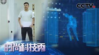 《时尚科技秀》 20200602| CCTV科教