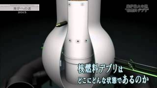 NHKスペシャル 核燃料デブリ 未知なる闘い 10月8日
