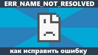 Не удается получить доступ к сайту ERR_NAME_NOT_RESOLVED — как исправить