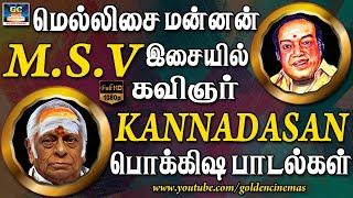 M.S.V | Kannadasan | HD Songs