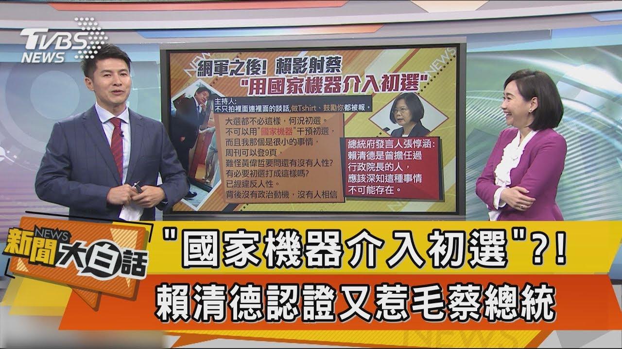 【新聞大白話】「國家機器介入初選」?!賴清德認證又惹毛蔡總統 - YouTube