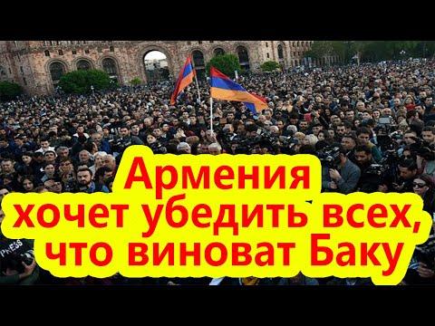 Армения хочет убедить всех, что виноват Баку