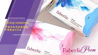 Прокладки от Faberlic | Обзор