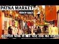 PATNA MARKET oldest market in patna city BIHAR || Best markets & places to shop in patna