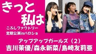 きっと私は アップアップガールズ(2)吉川茉優、森永新菜、島崎友莉亜(こぶしファクトリーカバー)