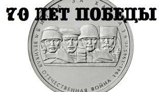Монеты России 70 лет Победы в ВОВ 5 рублей 2014 год