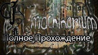 Машинариум - Полное Прохождение