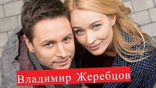 Жеребцов Владимир. Биография. ЛИЧНАЯ ЖИЗНЬ