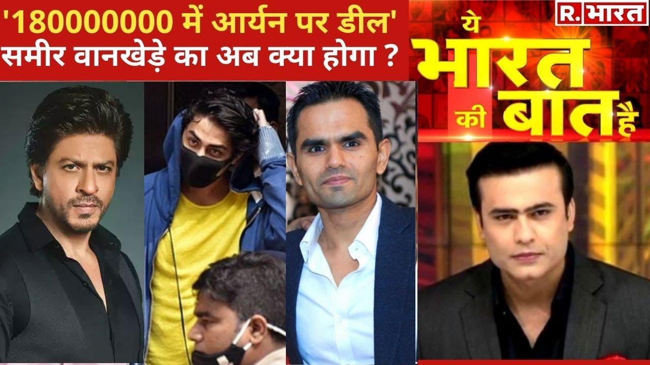 Download Shah Rukh Khan के बेटे Aryan पर डील का पूरा सच? देखिए Ye Bharat Ki Baat Hai, Republic Bharat पर