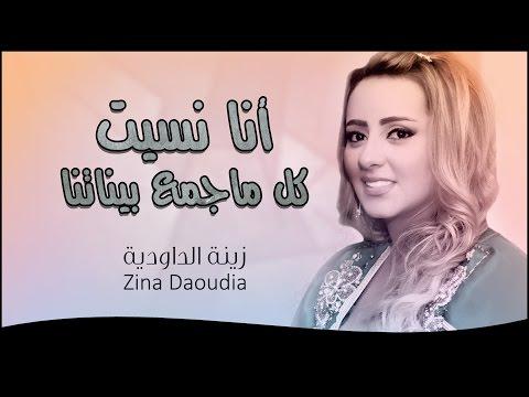 Zina Daoudia - Ana Nssit (Official Audio)   زينة الداودية - أنا نسيت كل ماجمع بيناتنا