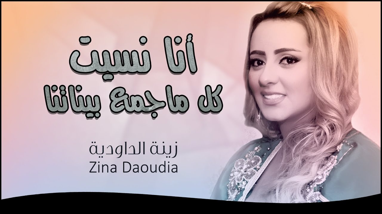 zina daoudia tmanit lmout
