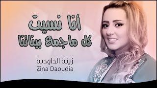 Zina Daoudia - Ana Nssit kol majma3 binatna (Official Audioزينة الداودية - أنا نسيت كل ماجمع بيناتنا